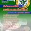 หนังสือแนวข้อสอบ นักจัดการทั่วไป กรมวทยาศาสตร์การแพทย์ thumbnail 1