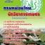 หนังสือแนวข้อสอบ นักวิชาการเกษตร กรมหม่อนไหม thumbnail 1