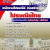 [[new]]สอบพนักงานไปรษณีย์(ก่อสร้าง) ไปรษณีย์ไทย โหลดแนวข้อสอบ Line:0624363738