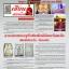 พระสมเด็จฯ พิมพ์ทรงเจดีย์ ปิดทอง(กรุทับทอง) บรรจุกรุวัดสะตือ JDG 003 thumbnail 5