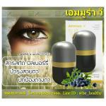"""ปกป้องสายตา ด้วย """"เอมมูร่าวี"""" (Aimmura V) (ไม่รวมค่าส่ง)"""