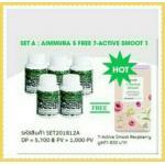 โปรโมชั่นสุดคุ้ม Set A : Aimmura5 Free 7 Active Smoot 1 (ราคานี้ยังไม่รวมค่าจัดส่ง)