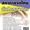 สรุปแนวข้อสอบ นักโภชนาการ3-5 สภากาชาดไทย พร้อมเฉลย