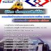 เก็งแนวข้อสอบนิติกร ฝ่ายกรรมสิทธิ์ที่ดิน การรถไฟฟ้าขนส่งมวลชนแห่งประเทศไทย (รฟม.)