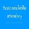 เก็งแนวข้อสอบใบประกอบวิชาชีพเวชกรรมไทย [พร้อมเฉลย]