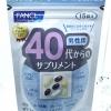Fancl good choice 40+ supplements for men ฟังเคล คัดสรรอาหารเสริมประเภทวิตามินและแร่ธาตุที่เหมาะสมกับผู้ชายช่วงวัย 40 + ที่ดีสุด ในชุดแพ็ค 7 เม็ด