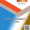 แนวข้อสอบ เจ้าหน้าที่ประชาสัมพันธ์ 3-5 สภากาชาดไทย