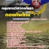 แนวข้อสอบกองทัพไทย กลุ่มงานวิศวกรโยธา [พร้อมเฉลย]