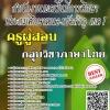 สรุปแนวข้อสอบ ครูผู้สอนกลุ่มวิชาภาษาไทย สำนักงานเขตพื้นที่การศึกษาประถมศึกษาหนองบัวลำภูเขต1 พร้อมเฉลย