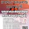 สรุปแนวข้อสอบ บุคลากรสนับสนุนการสอน(บัญชี) เทศบาลนครนนทบุรี พร้อมเฉลย