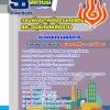 แนวข้อสอบเจ้าพนักงานธุรการ กรมพัฒนาพลังงานทดแทนและอนุรักษ์พลังงาน [พร้อมเฉลย]