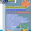 แนวข้อสอบนักวิชาการพลังงาน สำนักงานปลัดกระทรวงพลังงาน [พร้อมเฉลย]