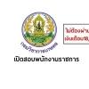ประกาศสอบ สำนักควบคุมพืชและวัสดุการเกษตรรับสมัครบุคคลสอบเข้าเป็นพนักงานราชการ วันที่ 15 - 25 พฤษภาคม 2561
