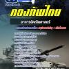 แนวข้อสอบอาจารย์คณิตศาสตร์ กองบัญชาการกองทัพไทย [พร้อมเฉลย]