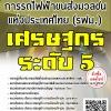 สรุปแนวข้อสอบ เศรษฐกรระดับ5 การรถไฟฟ้าขนส่งมวลชนแห่งประเทศไทย(รฟม.) พร้อมเฉลย