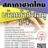 สรุปแนวข้อสอบ เจ้าหน้าที่พัสดุ1-4 สภากาชาดไทย พร้อมเฉลย