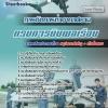 แนวข้อสอบการจัดการท่าอากาศยาน กรมการบินพลเรือน [พร้อมเฉลย]