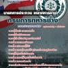 #เก็งแนวข้อสอบนายทหารประทวน เหล่าทหารช่าง กรมการทหารช่าง [พร้อมเฉลย]