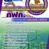 แนวข้อสอบพนักงานช่างโทรคมนาคม-อิเล็กทรทนิกส์ กฟภ. การไฟฟ้าส่วนภูมิภาค [พร้อมเฉลย]