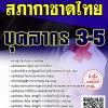 สรุปแนวข้อสอบ บุคลากร3-5 สภากาชาดไทย พร้อมเฉลย