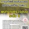 สรุปแนวข้อสอบ พนักงานตรวจสอบระดับ4 การรถไฟฟ้าขนส่งมวลชนแห่งประเทศไทย(รฟม.) พร้อมเฉลย
