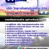 เก็งแนวข้อสอบเจ้าหน้าที่ระบบบริหารความปลอดภัย หรือวิศวกร (ระบบบริหารความปลอดภัย) บริษัท วิทยุการบินแห่งประเทศไทย