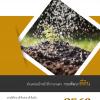 เฉลยแนวข้อสอบ เจ้าหน้าที่การเกษตร กรมพัฒนาที่ดิน