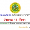 กรมควบคุมโรค เปิดสอบเข้ารับราชการ 11 อัตรา วันที่ 19 เมษายน - 9 พฤษภาคม 2561