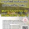 สรุปแนวข้อสอบ พนักงานบริหารระบบคอมพิวเตอร์ระดับ4 การรถไฟฟ้าขนส่งมวลชนแห่งประเทศไทย(รฟม.) พร้อมเฉลย