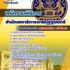 แนวข้อสอบพนักงานพิธีการ สำนักเลขาธิการนายกรัฐมนตรี [พร้อมเฉลย]