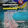 แนวข้อสอบกลุ่มงานการข่าว กองบัญชาการกองทัพไทย [พร้อมเฉลย]