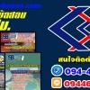 เจาะลึก))แนวข้อสอบ รฟม. การรถไฟฟ้าขนส่งมวลชนแห่งประเทศไทย อัพเดทใหม่ล่าสุด