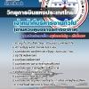 เก็งแนวข้อสอบเจ้าหน้าที่บริหารงานทั่วไป (ด้านควบคุมจราจรทางอากาศ) บริษัท วิทยุการบินแห่งประเทศไทย จำกัด