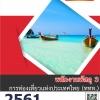 แนวข้อสอบ พนักงานพัสดุ 3 การท่องเที่ยวแห่งประเทศไทย (ททท.)