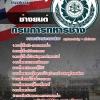 #เก็งแนวข้อสอบช่างยนต์ กรมการทหารช่าง [พร้อมเฉลย]