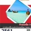 แนวข้อสอบ ช่างเทคนิค 3 การท่องเที่ยวแห่งประเทศไทย (ททท.)
