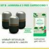 """โปรโมชั่นพิเศษสุดคุ้ม!!! Set B : """"เอมมูร่า อี"""" 3 แถม กาแฟสุขภาพ คาปูชิโน 1 (Aimmura E 3 Free Cappuccino 1) หมดเขต 31ม.ค.61 นี้!!!"""