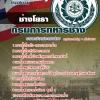 #เก็งแนวข้อสอบช่างโยธา กรมการทหารช่าง [พร้อมเฉลย]