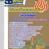 แนวข้อสอบวิศวกรโยธา สำนักงานปลัดกระทรวงพลังงาน [พร้อมเฉลย]