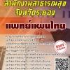 สรุปแนวข้อสอบ แพทย์แผนไทย สำนักงานสาธารณสุขจังหวัดระยอง พร้อมเฉลย