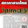 สรุปแนวข้อสอบ วิศวกร3-5 สภากาชาดไทย พร้อมเฉลย