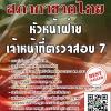 สรุปแนวข้อสอบ หัวหน้าฝ่ายเจ้าหน้าที่ตรวจสอบ7 สภากาชาดไทย