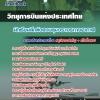 เก็งแนวข้อสอบนักเรียนฝึกหัดควบคุมจราจรทางอากาศ วิทยุการบินแห่งประเทศไทย จำกัด [พร้อมเฉลย]