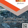 แนวข้อสอบ เจ้าหน้าที่บัญชี (ตรวจจ่าย) สถาบันพัฒนาองค์กรชุมชน