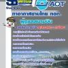เก็งแนวข้อสอบผู้ดูแลสนามบิน ท่าอากาศยานไทย ทอท. ท่าอากาศยานไทย (AOT)
