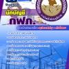แนวข้อสอบนักบัญชี กฟภ. การไฟฟ้าส่วนภูมิภาค [พร้อมเฉลย]