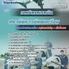 เก็งแนวข้อสอบ สาขาวิชาการจัดการการบิน สถาบันการบินพลเรือน [พร้อมเฉลย]