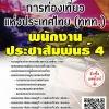 สรุปแนวข้อสอบ พนักงานประชาสัมพันธ์4 การท่องเที่ยวแห่งประเทศไทย(ททท.) พร้อมเฉลย