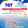 เก็งแนวข้อสอบกลุ่มงานวิศวะกรรม EGCE บริษัท ทีโอที TOT