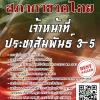 สรุปแนวข้อสอบ เจ้าหน้าที่ประชาสัมพันธ์3-5 สภากาชาดไทย